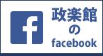8政楽館のFacebook