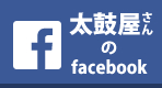 9太鼓屋さんのFacebook