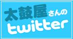 9太鼓屋さんのTwitter