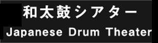 0和太鼓シアター