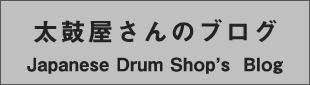 6太鼓屋さんのブログ (株)太鼓正の社長・職人が日々のいろいろを綴ります。